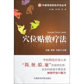 穴位贴敷疗法/中国传统特色疗法丛书