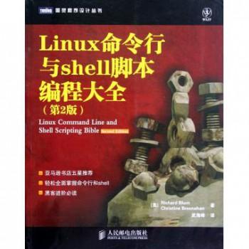 Linux命令行与shell脚本编程大全(第2版)/图灵程序设计丛书