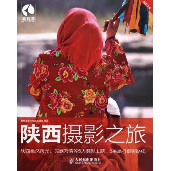 陕西摄影之旅/藏羚羊旅行指南