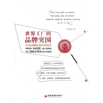 世界工厂的品牌突围(从中国制造到中国创造)