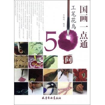 工笔花鸟50问(国画一点通)