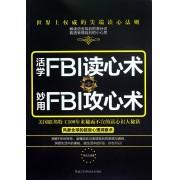 活学FBI读心术妙用FBI攻心术
