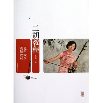 二胡教程(附光盘老年大学统编教材)