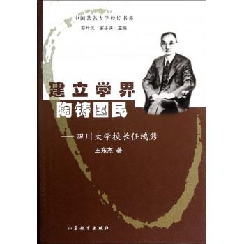 建立学界陶铸国民--四川大学校长任鸿隽(精)/中国*名大学校长书系