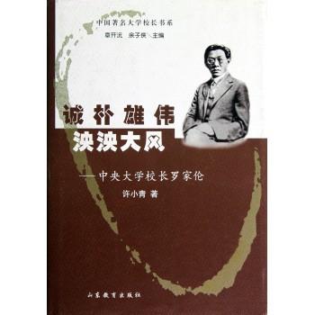 诚朴雄伟泱泱大风--中央大学校长罗家伦(精)/中国*名大学校长书系