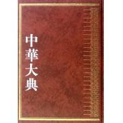 中华大典(天文典历法分典)(精)