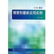 增塑剂最新应用实例(1)