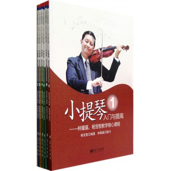小提琴入门与提高--林耀基杨宝智教学核心课程(共6册)