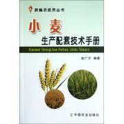 小麦生产配套技术手册/新编农技员丛书