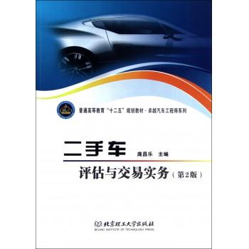 二手车评估与交易实务(第2版普通高等教育十二五规划教材)/卓越汽车工程师系列