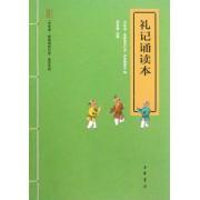 礼记诵读本/中华诵经典诵读行动读本系列
