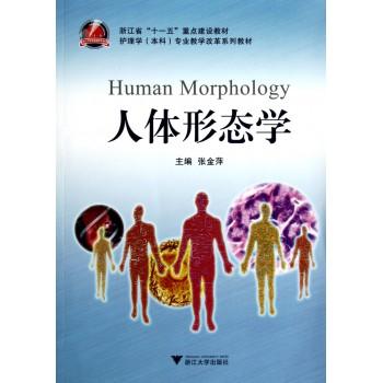 人体形态学(护理学本科专业教学改革系列教材)