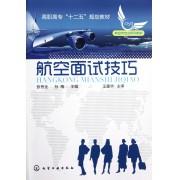 航空面试技巧(航空类专业系列教材高职高专十二五规划教材)