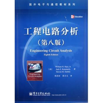 工程电路分析(第8版)/国外电子与通信教材系列