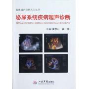 泌尿系统疾病超声诊断/临床超声诊断入门丛书
