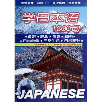 DVD学日本语1000句(2碟装)