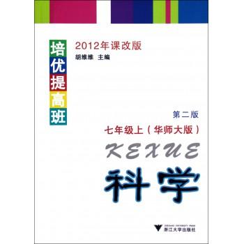 科学(7上华师大版2012年课改版第2版)/培优提高班