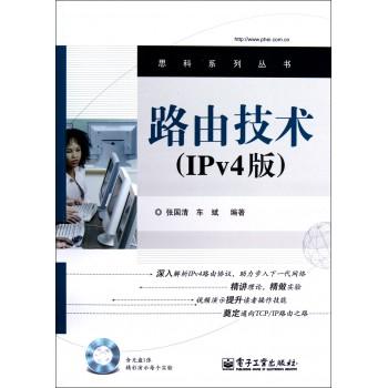 路由技术(附光盘IPv4版)/思科系列丛书