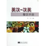 英汉汉英餐饮手册