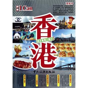 香港/I Can旅游系列