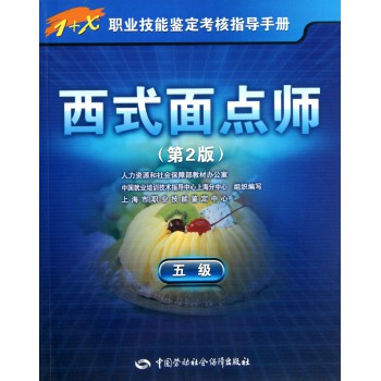 西式面点师(5级第2版1+X职业技能鉴定考核指导手册)