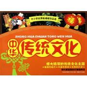 中华传统文化/中小学优秀板墙报作品选