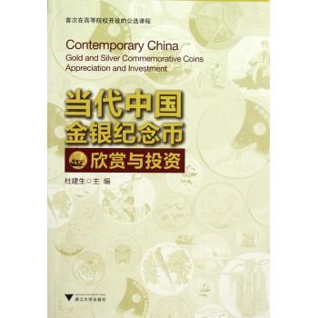 当代中国金银纪念币欣赏与投资