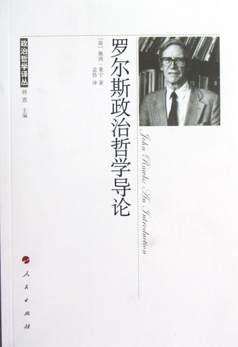 罗尔斯政治哲学导论/政治哲学译丛