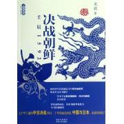 决战朝鲜(壬辰1592)