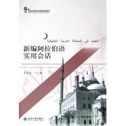 新编阿拉伯语实用会话(21世纪阿拉伯语系列教材)