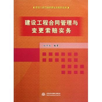 建设工程合同管理与变*索赔实务/建设工程合同管理实务操作系列