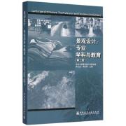 景观设计--专业学科与教育(第2版)