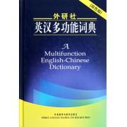 外研社英汉多功能词典(双色版)(精)