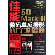 佳能5D MarkⅢ数码单反摄影从入门到精通(附光盘摄影宝典)