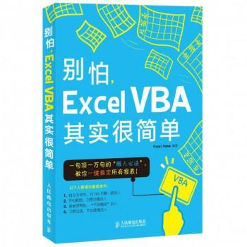 别怕Excel VBA其实很简单