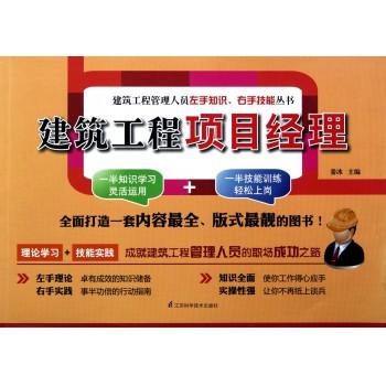建筑工程项目经理/建筑工程管理人员左手知识右手技能丛书