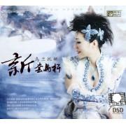 CD-DSD乌兰托娅新套马轩
