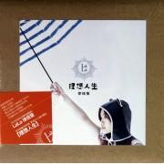CD徐佳莹理想人生