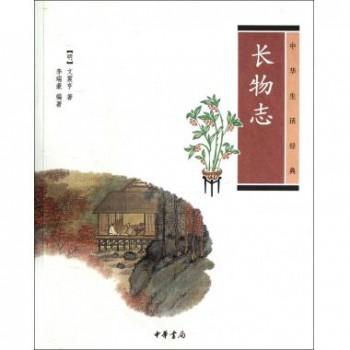 长物志(中华生活经典)