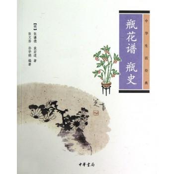 瓶花谱瓶史(中华生活经典)