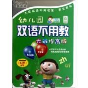 DVD幼儿园双语不用教<大班提高版>(2碟装)