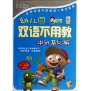 DVD幼儿园双语不用教<中班基础版>(2碟装)