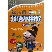 DVD幼儿园双语不用教<小班基础版>(2碟装)