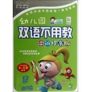 DVD幼儿园双语不用教<中班提高版>(2碟装)