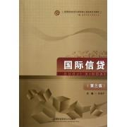 国际信贷(国际经济与贸易专业第3版高等院校经济与管理核心课经典系列教材)