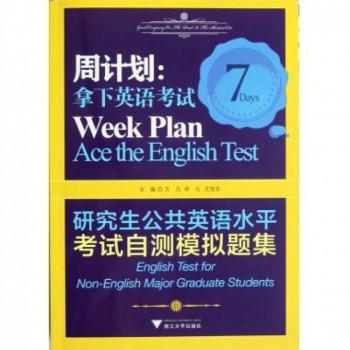 周计划--拿下英语考试(研究生公共英语水平考试自测模拟题集)