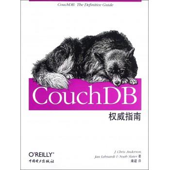 CouchDB**指南