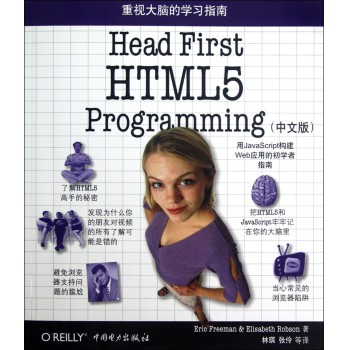Head First HTML5Programming(中文版)