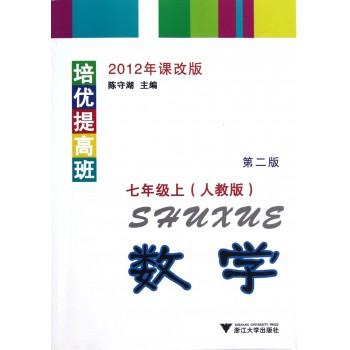 数学(7上人教版第2版2012年课改版)/培优提高班