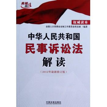 中华人民共和国民事诉讼法解读(2012年*新修订版)